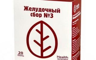 Применение «Желудочного сбора 3» при гастрите с повышенной кислотностью