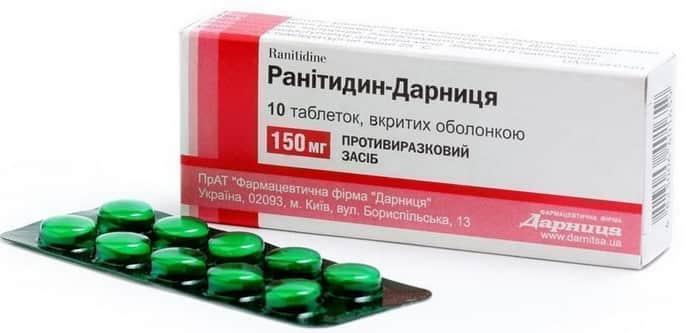 Ранитидин– средство от изжоги во время беременности