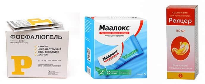 Лекарства для лечения изжоги