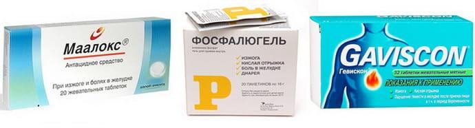 Примите лекарство от изжоге