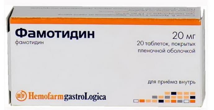 фимотидин при гастрите