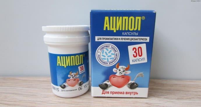 Аципол для лечения дисбактериоза.