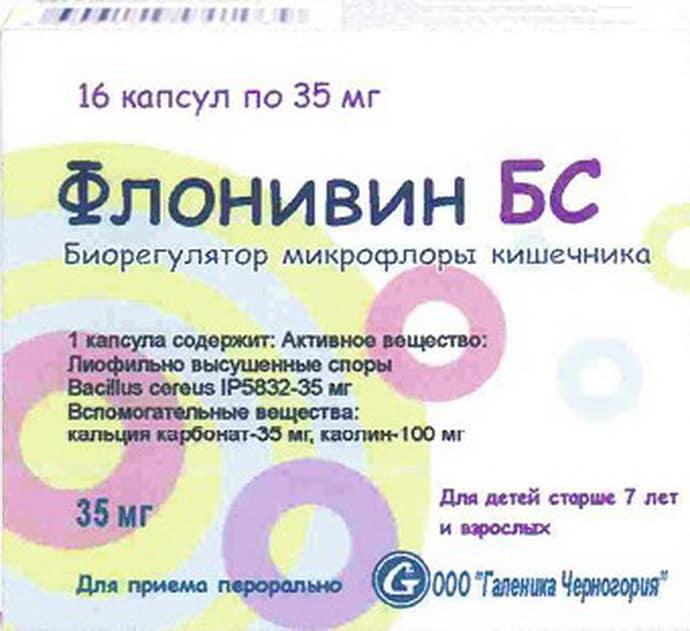 Флонивин для лечения дисбактериоза.